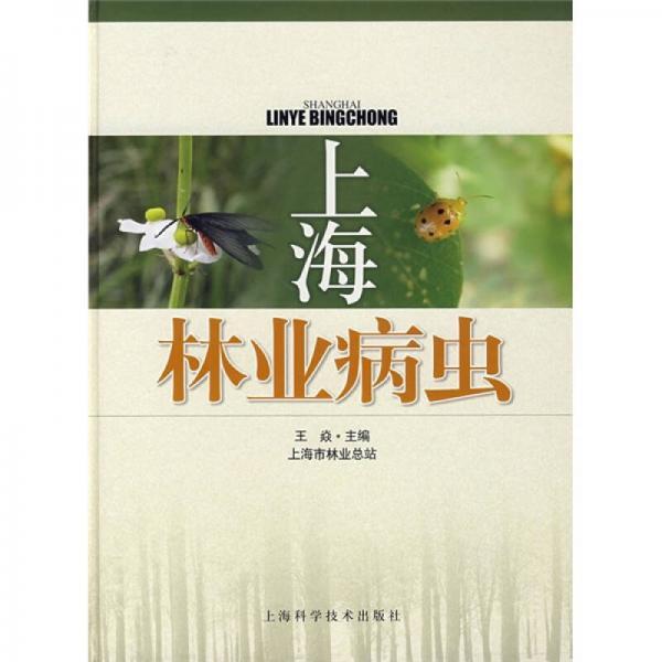 上海林业病虫
