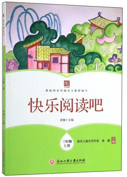 快乐阅读吧(三年级上册)