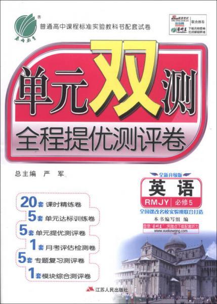 春雨教育·单元双测全程提优测评卷:英语(必修5)(RMJY)(全新升级版)(2013秋)