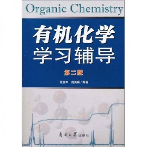 有机化学学习辅导(第2版)