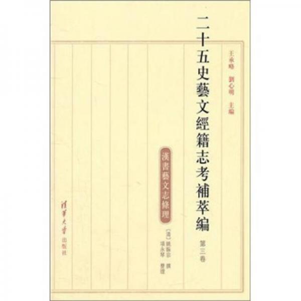 二十五史艺文经籍志考补萃编(第三卷)