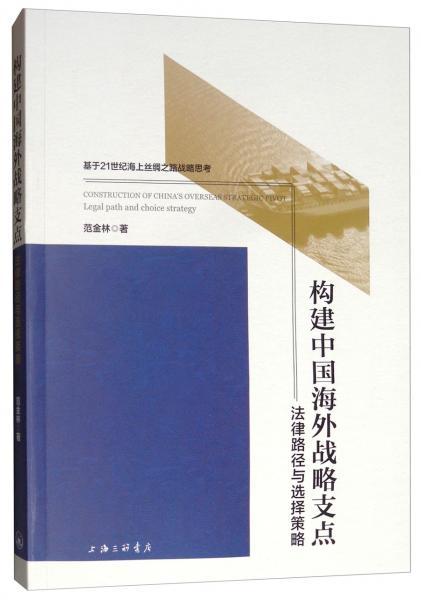 构建中国海外战略支点:法律路径与选择策略