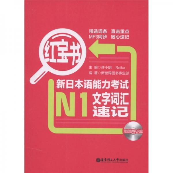 红宝书:新日本语能力考试N1文字词汇速记