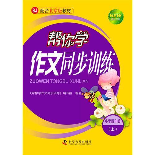 帮你学作文同步训练小学四年级上配合北京版教材