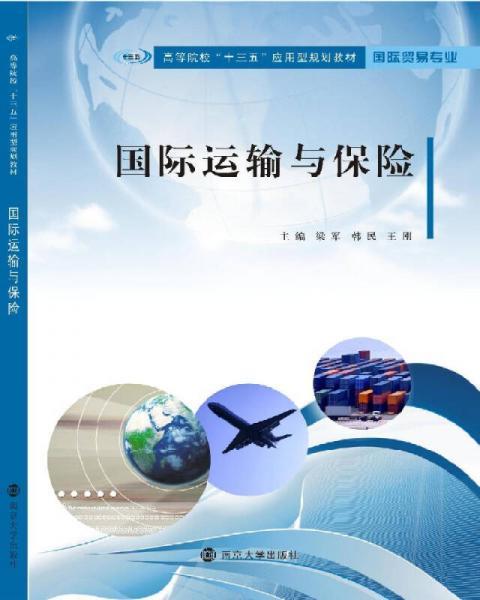 """高等院校""""十三五""""应用型规划教材·国际贸易专业 国际运输与保险"""
