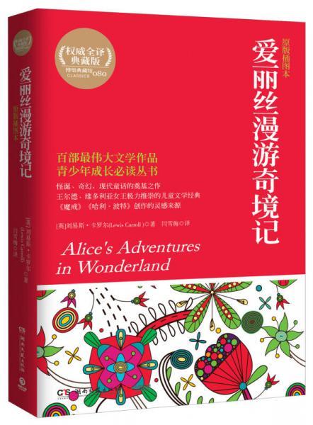 博集典藏馆:爱丽丝漫游奇境记