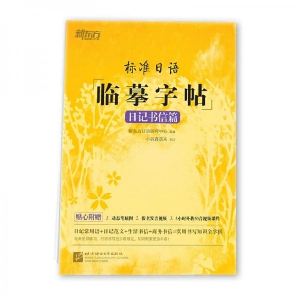 新东方标准日语临摹字帖:日记书信篇
