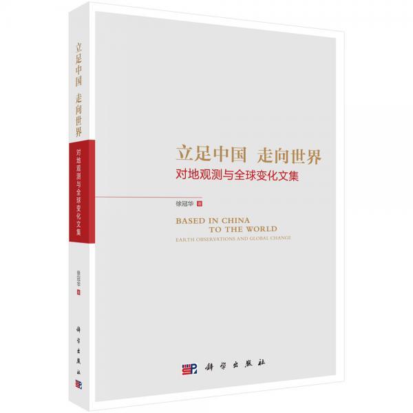 立足中国走向世界:对地观测与全球变化文集
