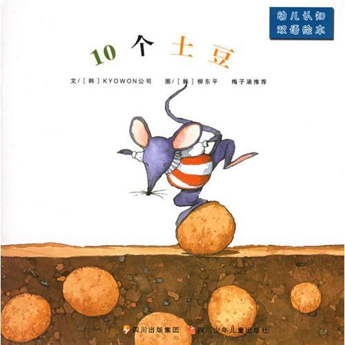 10个土豆——幼儿认知双语绘本