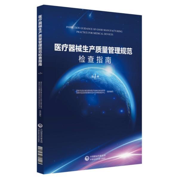 医疗器械生产质量管理规范检查指南(第一册)