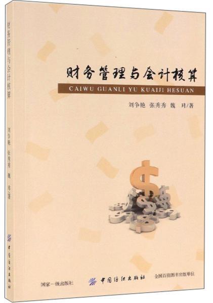 财务管理与会计核算