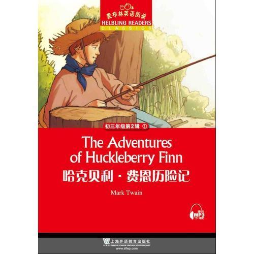 黑布林英语阅读 初三年级 第2辑