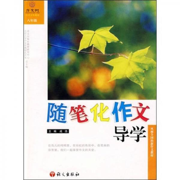 随笔化作文导学(8年级)