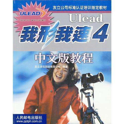 Ulead我形我速4中文版教程