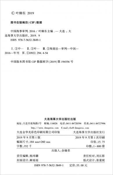 中国海事审判(2016)