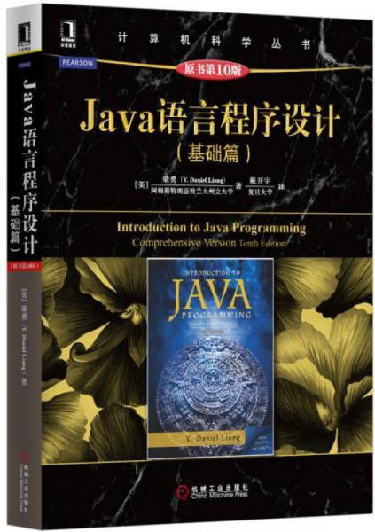 Java说话法式榜样设计(基本篇 原书第10版)
