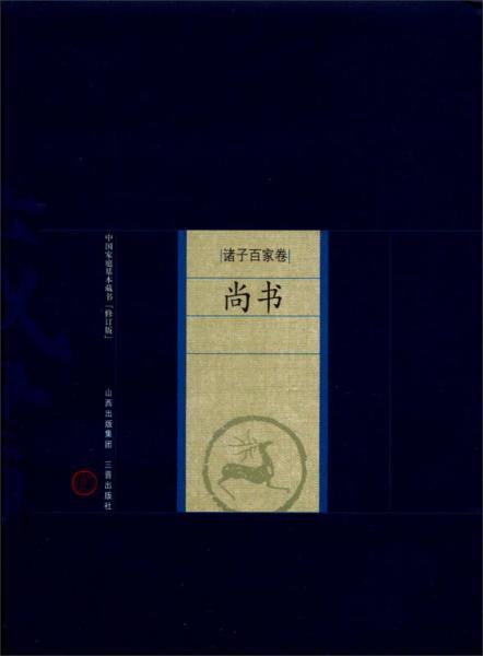 中国家庭基本藏书·诸子百家卷:尚书(修订版)