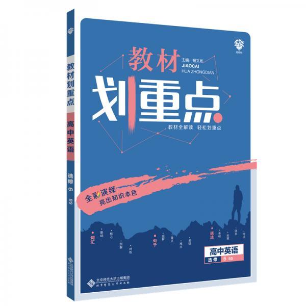 理想树2021版教材划重点高中英语选修6BS北师版教材全解读
