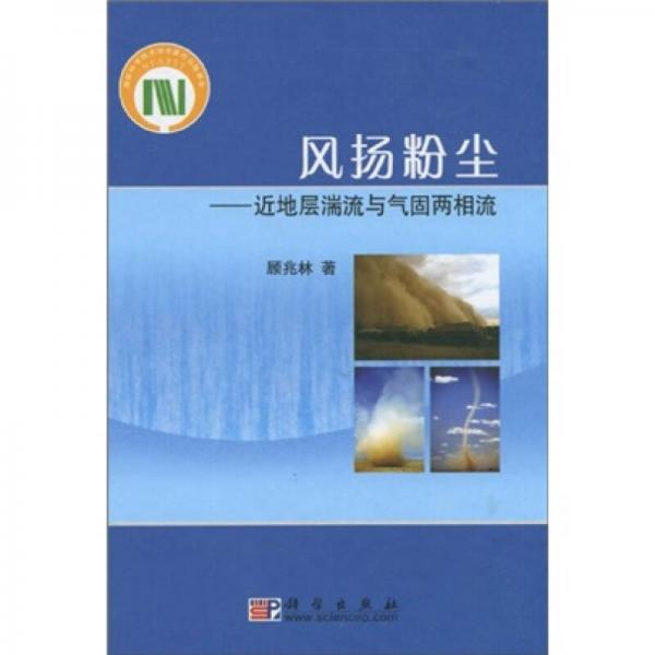 风扬粉尘:近地层湍流与气固两相流