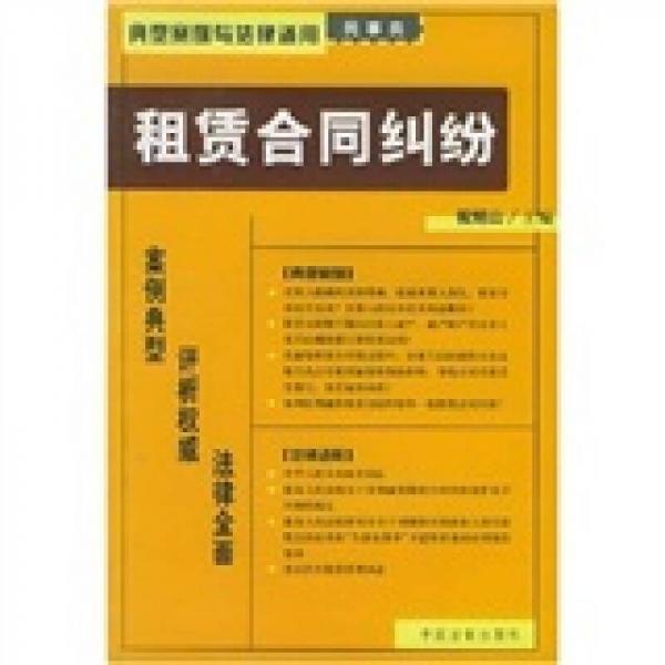 典型案例与法律适用(民事类)26:租赁合同纠纷