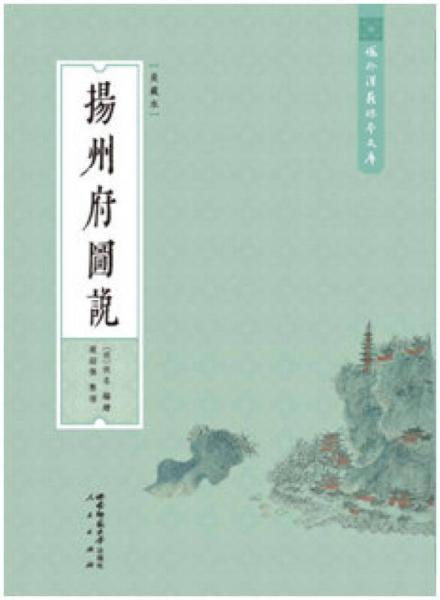 域外汉籍珍本文库 扬州府图说(美藏本)(HJ)