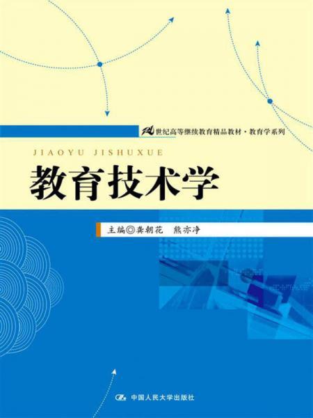 教育技术学/21世纪高等继续教育精品教材·教育学系列
