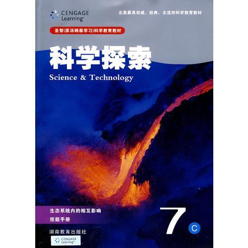 科学探索7C:生态系统内的相互影响、技能手册(七年级适用)