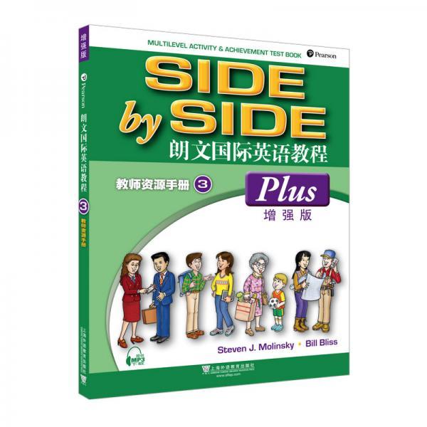 朗文国际英语教程(增强版)教师资源手册第3册