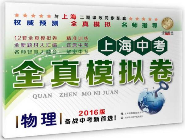 上海中考全真模拟卷 物理