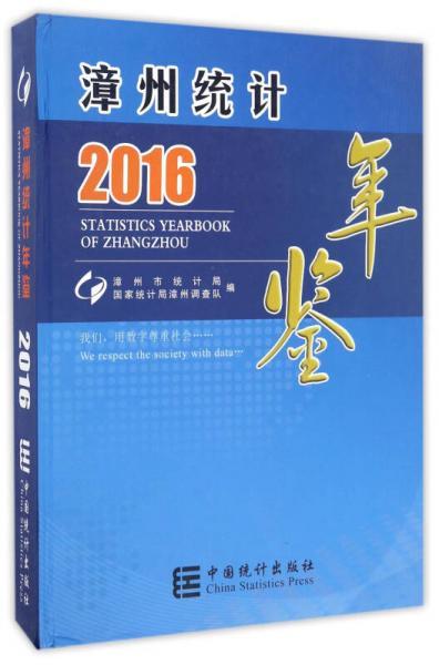 漳州统计年鉴(2016)