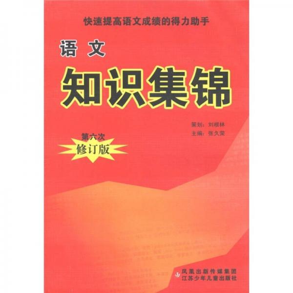 语文知识集锦(第6次修订版)