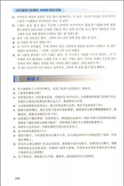老外最想与你聊的100韩语话题