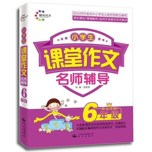 小学生课堂作文 6年级毕业冲刺 名师辅导 (晨光作文)