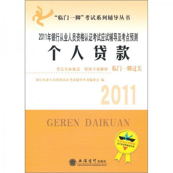 """""""临门一脚""""考试系列辅导丛书·2011年银行从业人员资格认证考试应试辅导及考点预测:个人贷款"""