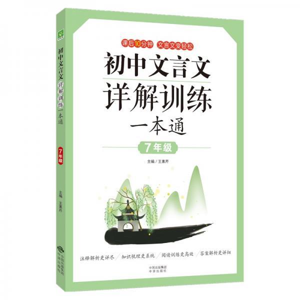初中文言文详解训练一本通(七年级)