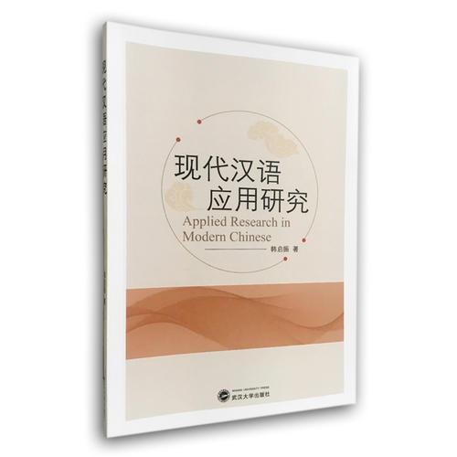 现代汉语应用研究