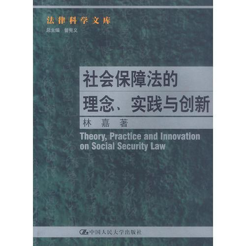 社会保障法的理念. 实践与创新--法律科学文库