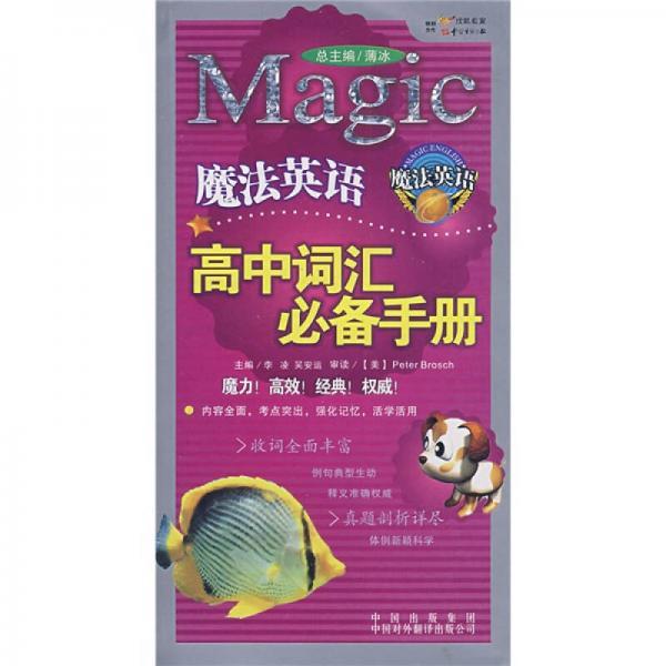 魔法英语高中词汇必备手册