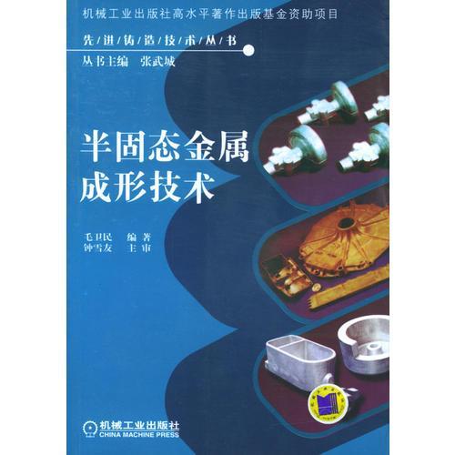 半固态金属成形技术——先进铸造技术丛书