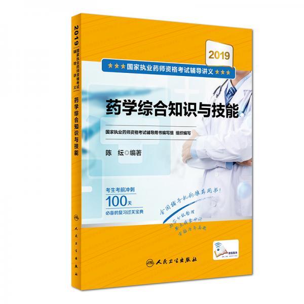2019国家执业药师资格考试辅导讲义·药学综合知识与技能(配增值)
