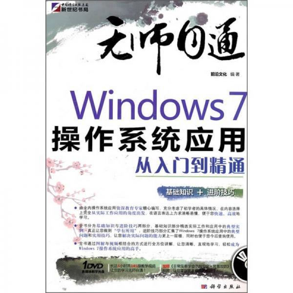 无师自通:Windows 7操作系统应用从入门到精通(DVD)
