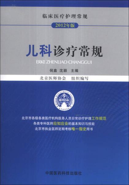 临床医疗护理常规:儿科诊疗常规(2012年版)