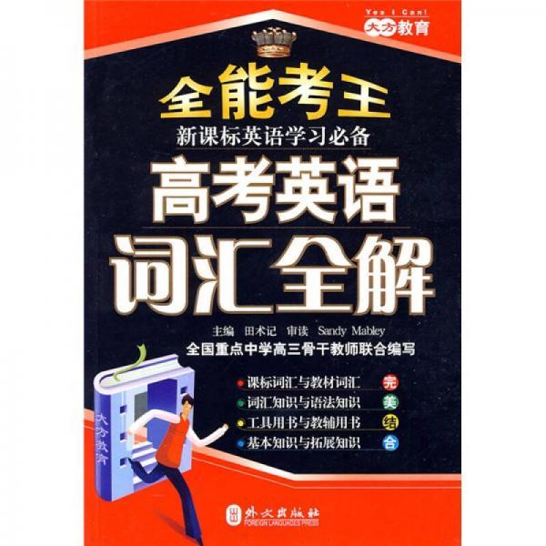 全能考王·新课标英语学习必备:高考英语词汇全解