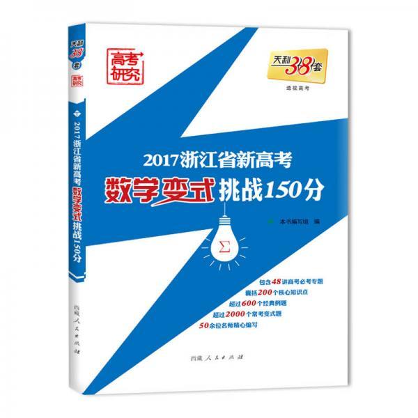 天利38套 2017浙江省新高考数学变式挑战150分