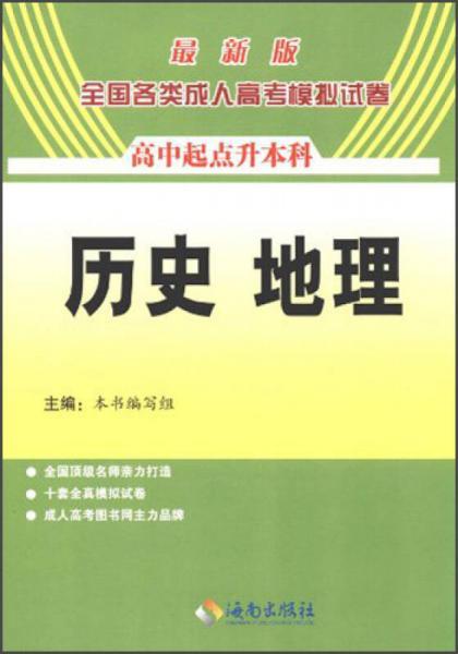 全国各类成人高考模拟试卷(高中起点升本科):历史 地理(2013年最新版)