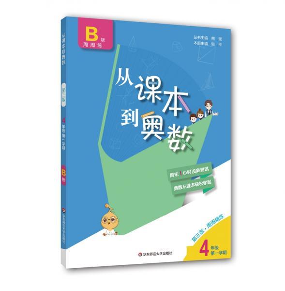 从课本到奥数·四年级B版(第一学期)(第三版)