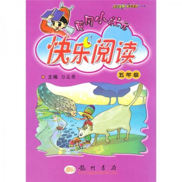 黄冈小状元快乐阅读:5年级