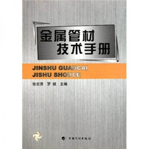 金属管材技术手册