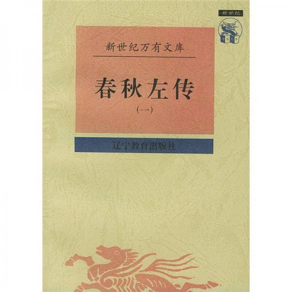 春秋左传(1-2)