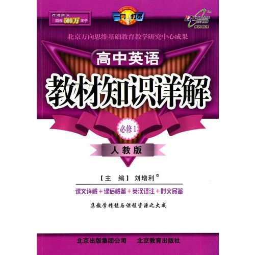 高中英语必修1:人教版(2010年4月印刷)教材知识详解
